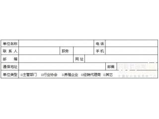 第五届李曼中国养猪大会暨世界猪业博览会参观邀请函