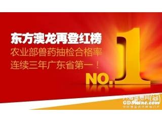 <b>东方澳龙再登红榜,农业部兽药抽检合格率连续三年广东省第一!</b>
