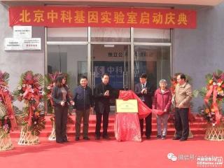 <b>中科基因北京核心实验室今日启动</b>