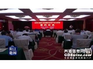 <b>正邦又撒钱了,豪掷21亿元于广东阳春养猪</b>