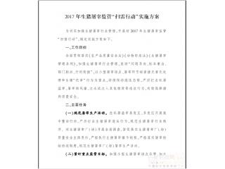 """农业部组织开展2017年生猪屠宰监管""""扫雷行动"""""""