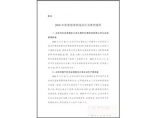 农业部2016年度查处兽药违法行为2476件(附典型案例)