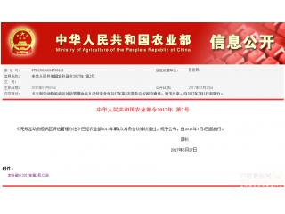 农业部2号令|7月1日起实施《无规定动物疫病区评估管理办法》新办法