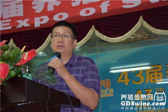 第43届养猪产业博览会(广州)开幕