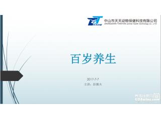 """<b>著名中草药专家彭激夫""""百岁养生""""课,7月8日将于中山开讲</b>"""