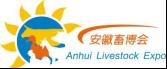 <b>2017第四届安徽(合肥)国际畜牧业博览会</b>