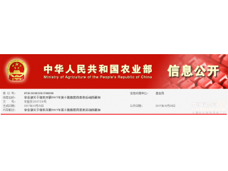第十批 农业部最新查处39批假兽药(附名单)