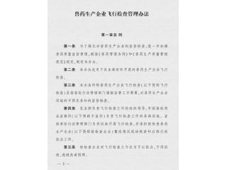 农业部发布《兽药生产企业飞行检查管理办法》
