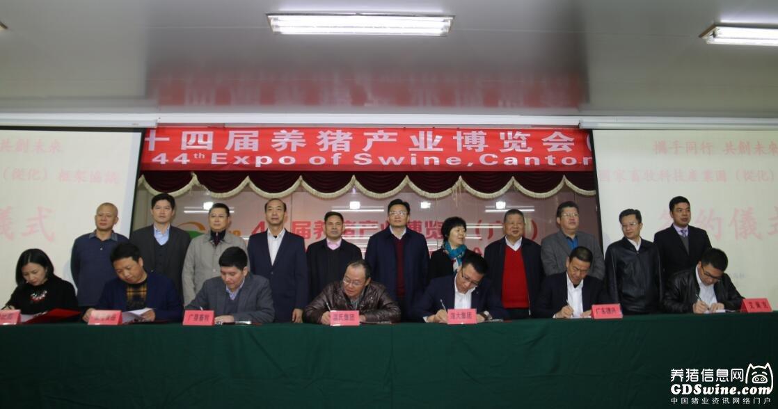 畜牧科技园建设依托单位代表签署合作框架协议