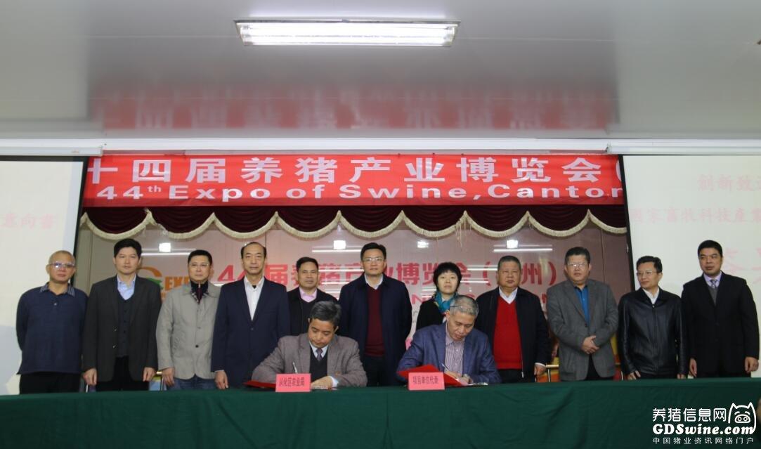 从化区政府与畜牧科技园建设单位签订合作协议
