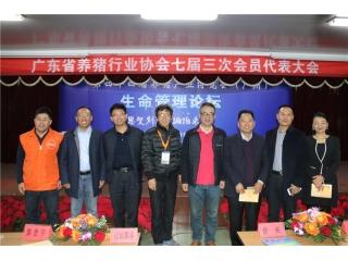 第44届养猪产业博览会(广州)图集之生命管理论坛