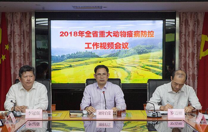 广东省农业厅召开2018年全省重大动物疫病防控工作视频会议2