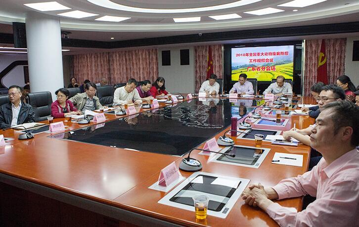 广东省农业厅召开2018年全省重大动物疫病防控工作视频会议