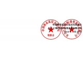 <b>2018第四届中国猪业高峰论坛暨首届世界猪业博览会通知邀请函</b>