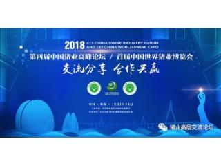 2018第四届中国猪业高峰论坛暨首届世界猪业博览会邀请函