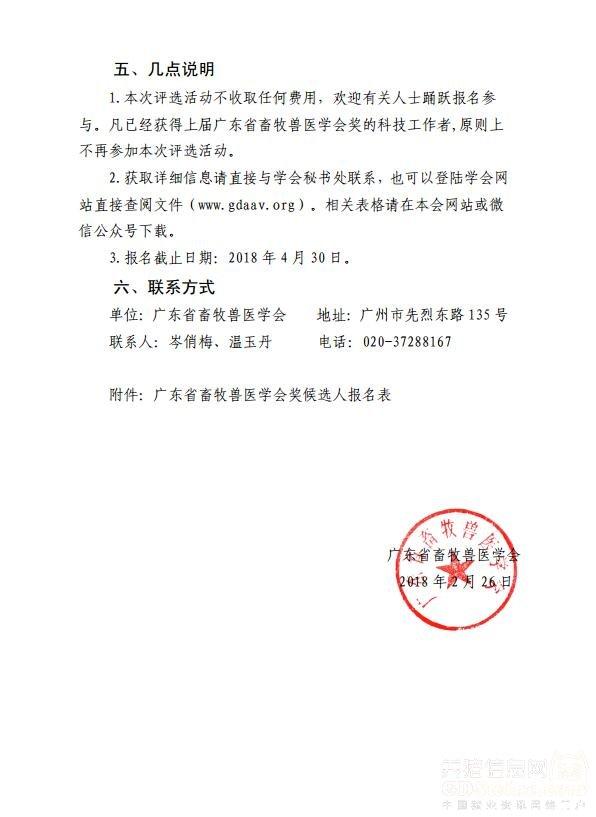 广东省畜牧兽医学会3