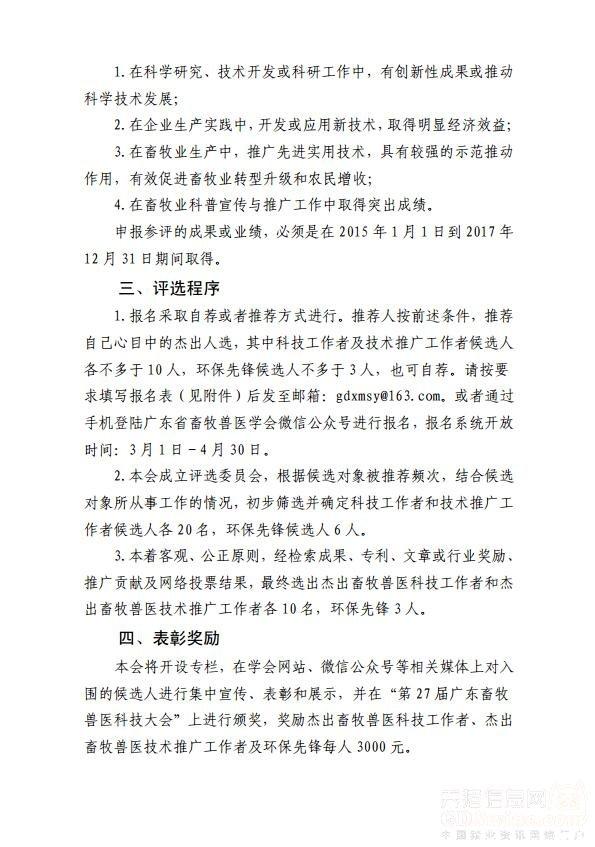 广东省畜牧兽医学会2