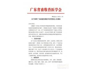 <b>关于推荐广东省畜牧兽医学会奖候选人的通知</b>