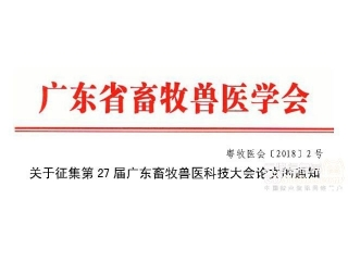 <b>关于征集第27届广东畜牧兽医科技大会论文的通知</b>