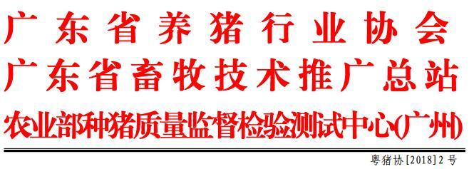 关于举办第四十五届  养猪产业博览会(广州)的通知