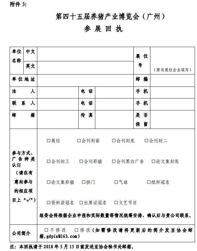 第四十五届养猪产业博览会(广州)将于2018年6月16~18日在农业部种猪质量监督检验测试中心(广州)举行。3