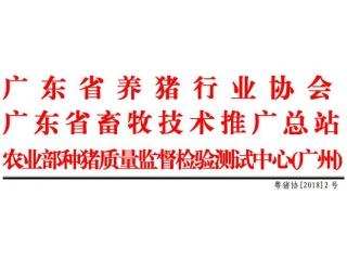 关于举办第四十五届养猪产业博览会(广州)的通知
