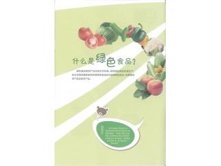 【绿色食品】什么是绿色食品?绿色食品有哪些?