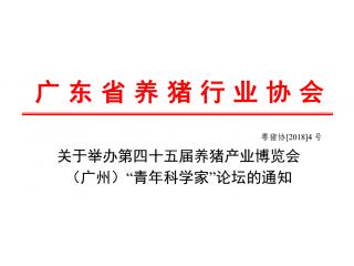 """<b>关于举办第四十五届养猪产业博览会(广州)""""青年科学家""""论坛的通知</b>"""