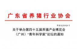 """关于举办第四十五届养猪产业博览会(广州)""""青年科学家""""论坛的通知"""