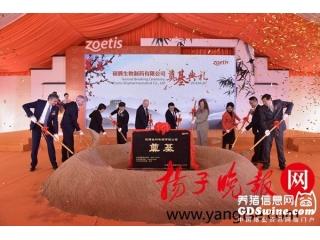 <b>硕腾:苏州新工厂园区奠基 扩大动物疫苗研制和生产</b>
