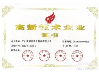 荷德曼正式获得高新技术企业认定证书