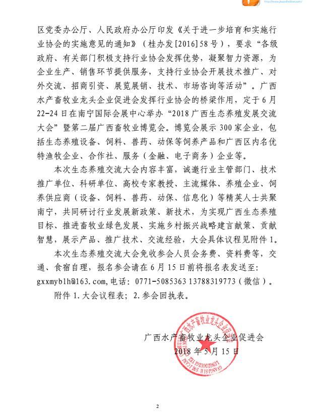 2018广西生态养殖发展交流大会暨第二届广西畜牧业博览会将于6月22-24日召开2