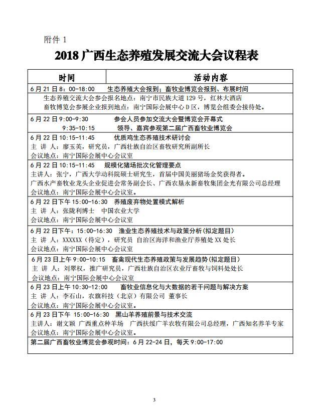 2018广西生态养殖发展交流大会暨第二届广西畜牧业博览会将于6月22-24日召开3