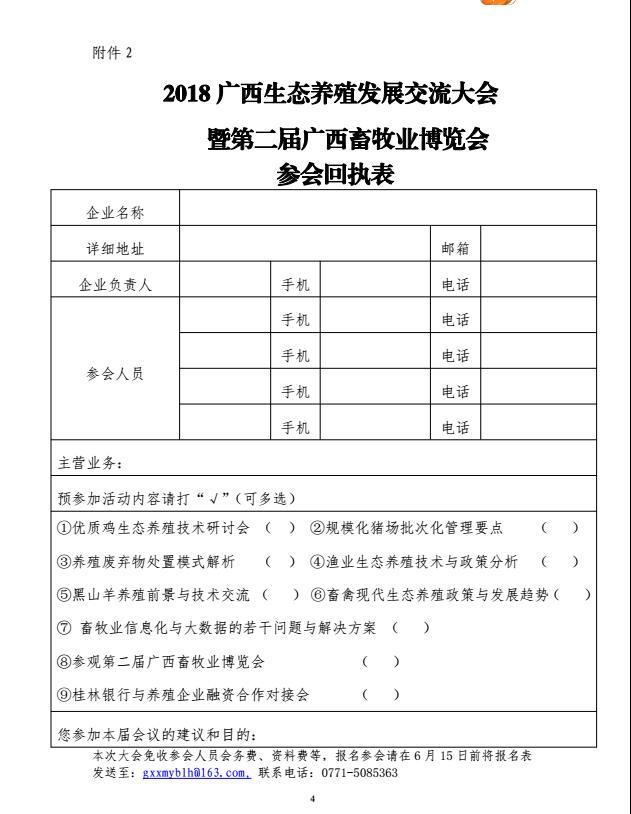 2018广西生态养殖发展交流大会暨第二届广西畜牧业博览会将于6月22-24日召开4