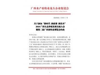 2018广西生态养殖发展交流大会暨第二届广西畜牧业博览会将于6月22-24日召开