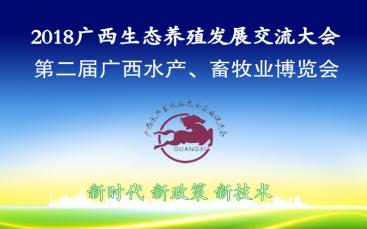 2018广西生态养殖发展交流大会 第二届中国(广西)畜牧业博览会将在南宁举办
