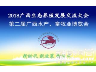<b>2018广西生态养殖发展交流大会 第二届中国(广西)畜牧业博览会将在南宁举办</b>