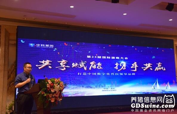 北京中科基因技术总监党占国主持会议
