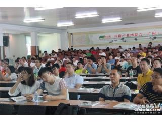 第四十五届养猪产业博览会(广州)图集之专题报告