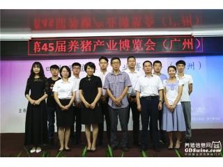 """第四十五届养猪产业博览会(广州)图集之""""青年科学家""""论坛"""