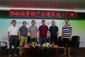 第四十五届养猪产业博览会(广州)图集之生命管理论坛