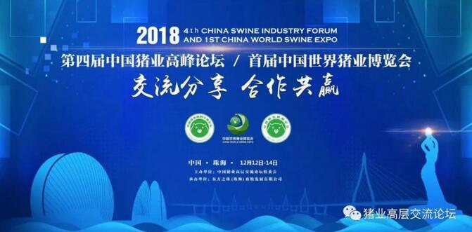 2018第四届中国猪业高峰论坛 暨首届世界猪业博览会 通 知 邀请函