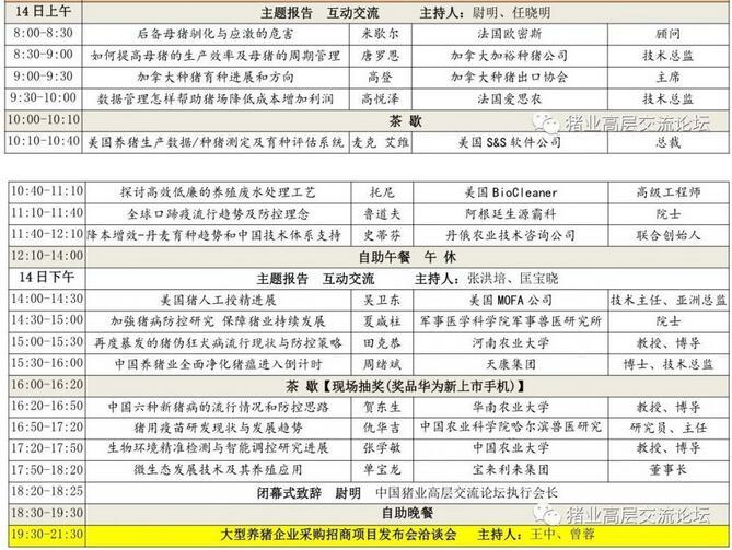 2018第四届中国猪业高峰论坛 暨首届世界猪业博览会 通 知 邀请函2