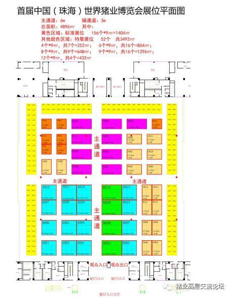 2018首届中国世界猪业博览会展位平面图