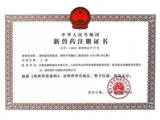 喜讯!惠中生物获猪腹泻二联苗新兽药证书