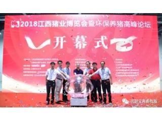 播恩连续三年荣获江西猪业最受养殖户信任饲料企业