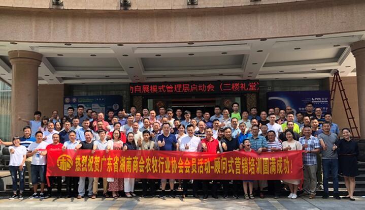 广东省湖南商会农牧行业协会1