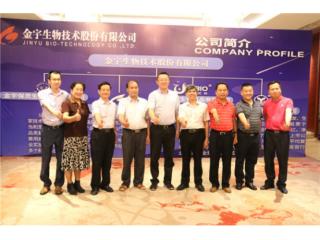 口蹄疫防控再添利器 金宇生物金OA产品上市会在南宁召开