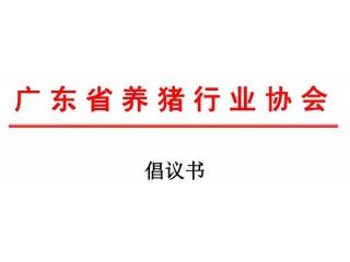 广东省养猪行业协会关于防范非洲猪瘟的倡议书