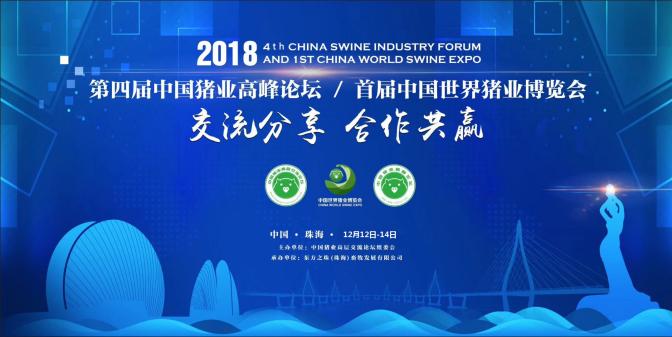 2018第四届中国猪业高峰论坛暨首届中国世界猪业博览会通知 邀请函1